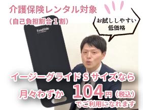 月々わずか104円